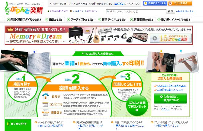 ピアノ楽譜の販売サイトまとめ